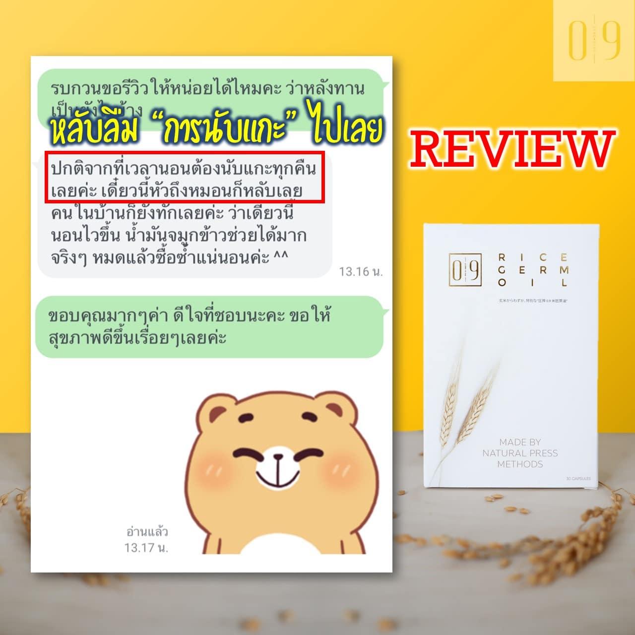 ReviewSLEEP